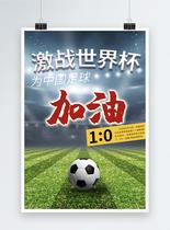 激战世界杯宣传海报图片