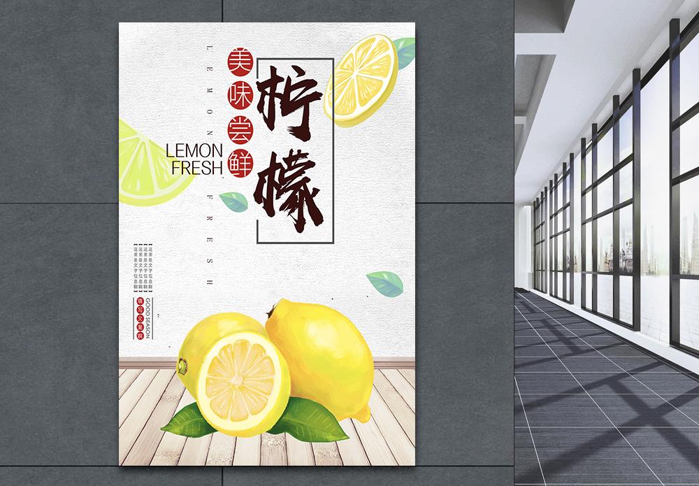 美味柠檬水果海报图片
