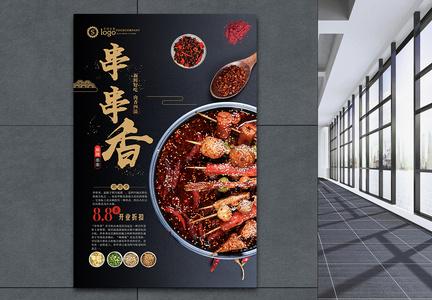 麻辣串串香美食海报图片
