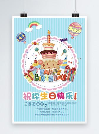 生日快乐卡通祝福海报