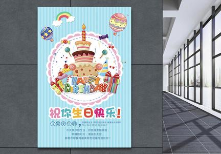 生日快乐卡通祝福海报图片