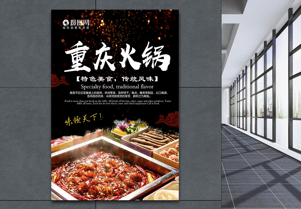 重庆火锅餐厅美食海报图片