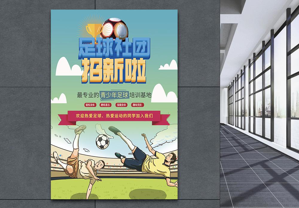 足球社团卡通招新海报图片
