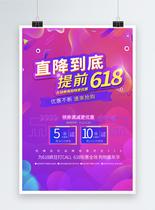 紫红色618促销海报图片