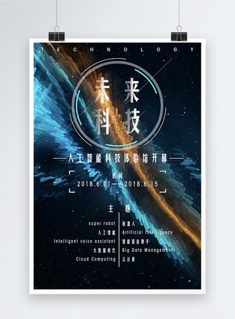 人工智能未来科技海报设计