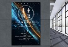 人工智能未来科技海报设计图片