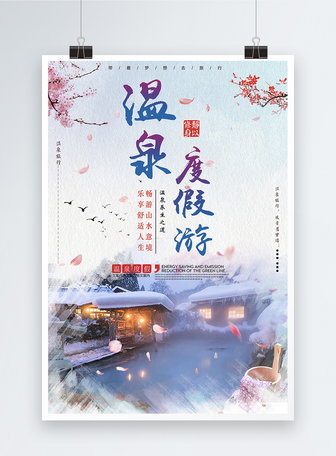 温泉旅游促销海报