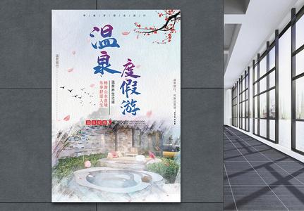 温泉旅游促销海报图片