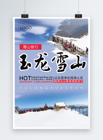 玉龙雪山旅游海报