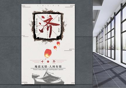 5.12汶川地震十周年海报图片