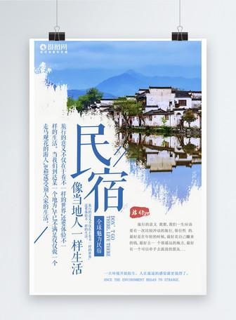 民族旅游宣传海报