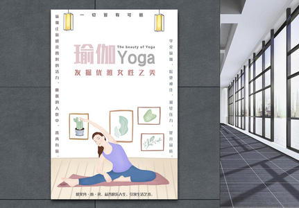 瑜伽健身运动设计海报图片