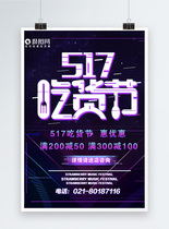 517吃货节促销海报图片