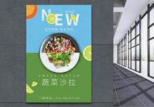 蔬菜沙拉美食海报图片