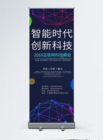 智能时代创新科技互联网峰会展架