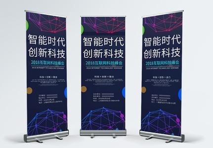 智能时代创新科技互联网峰会展架图片
