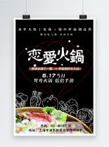 517吃货节火锅促销海报图片