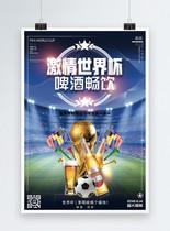 世界杯啤酒畅饮海报图片