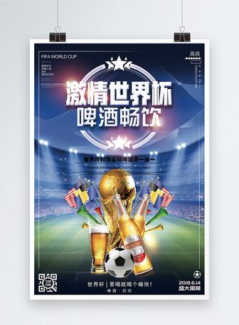 世界杯啤酒畅饮海报