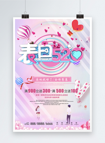 唯美粉色520表白日海报