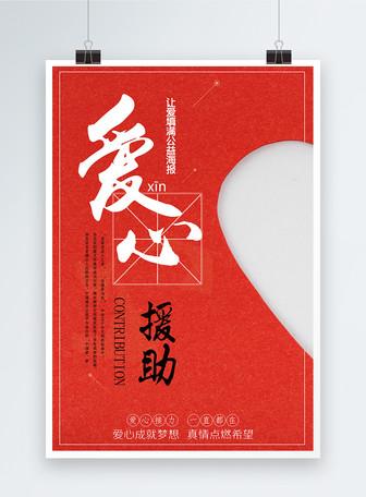 简约红色爱心援助设计海报
