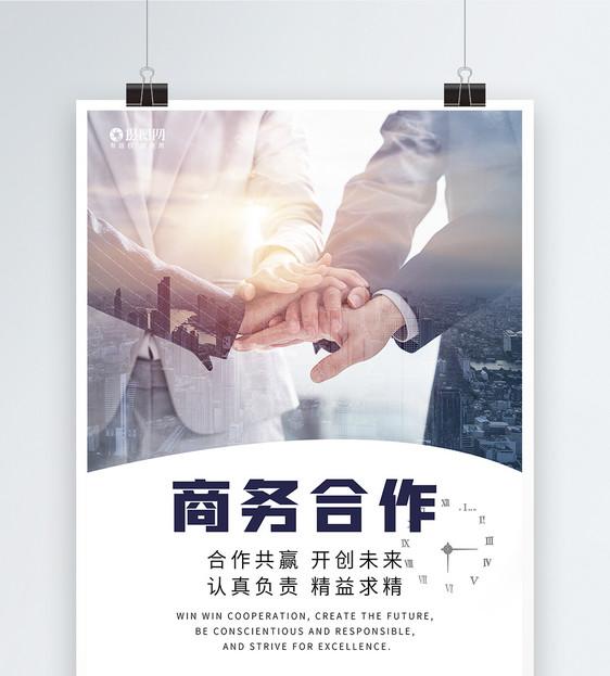 商务合作海报图片素材_免费下载_psd图片格式_vrf高清