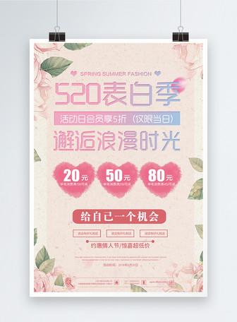 520表白日活动海报