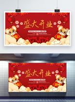 红色喜庆盛大开业展板图片