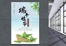 端午节绿色中国风海报图片