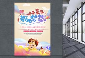 童真童趣儿童节促销海报图片