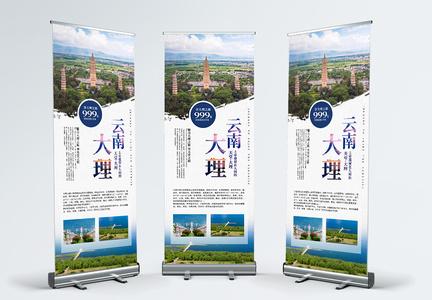 云南大理旅游宣传展架图片