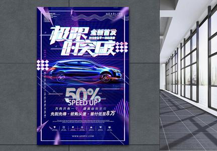 汽车海报图片