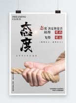 企业文化宣传海报图片