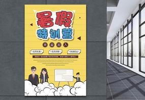 卡通风格教育培训海报图片