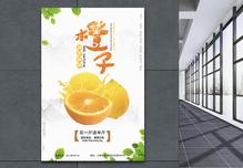 新鲜水果橙子海报图片