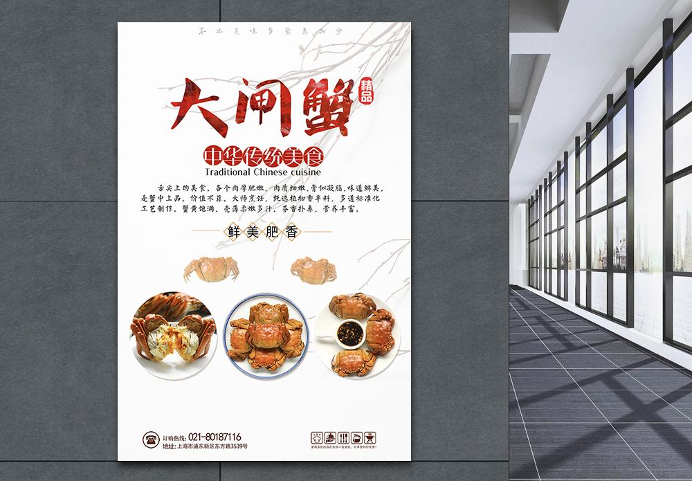 美味大闸蟹美食海报图片