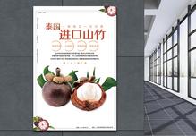 新鲜水果山竹海报图片
