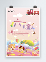 61儿童节节日海报图片