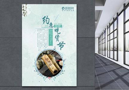竹筒饭美食海报图片