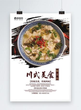 川式美食酸菜鱼海报