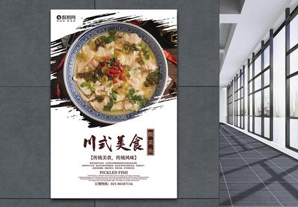 川式美食酸菜鱼海报图片