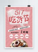 517吃货节美食海报图片