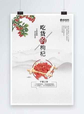 中国风枸杞宣传海报