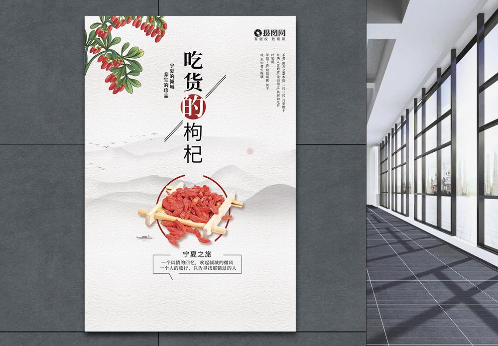 中国风枸杞宣传海报图片