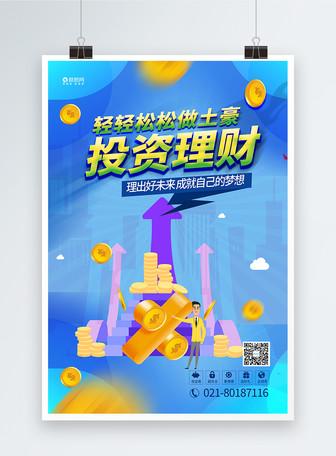 理财投资金融海报