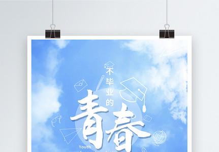 毕业海报图片