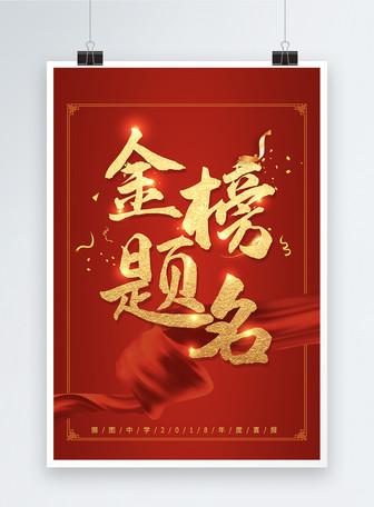 红色喜庆高考金榜题名海报