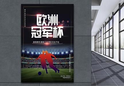 2018欧洲杯足球赛海报图片