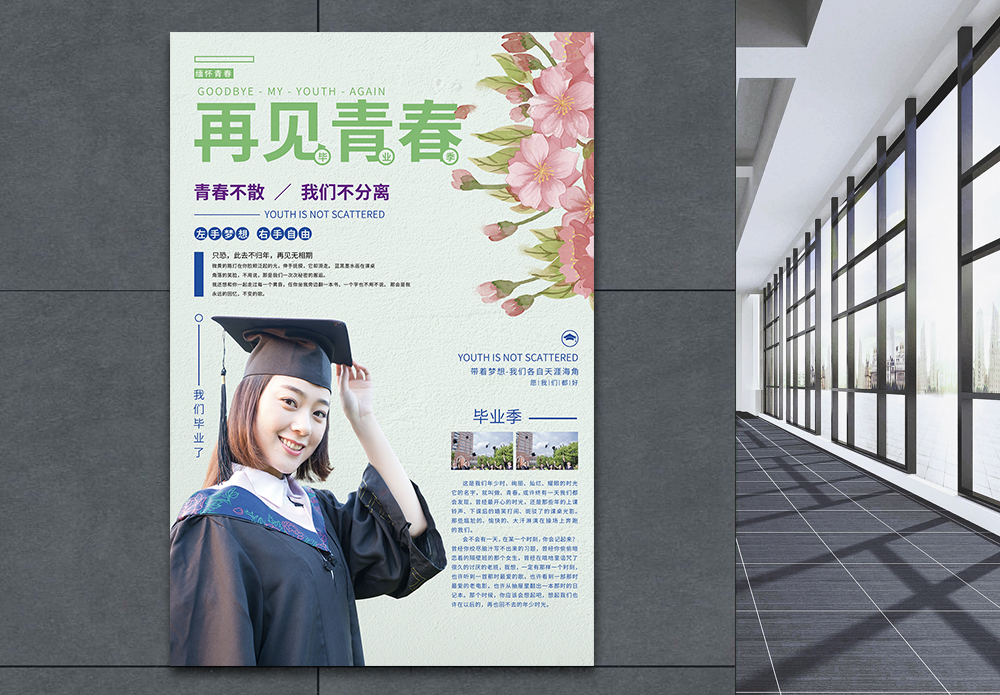 再见青春毕业季海报设计图片