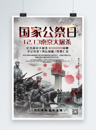 国家公祭日南京大屠杀
